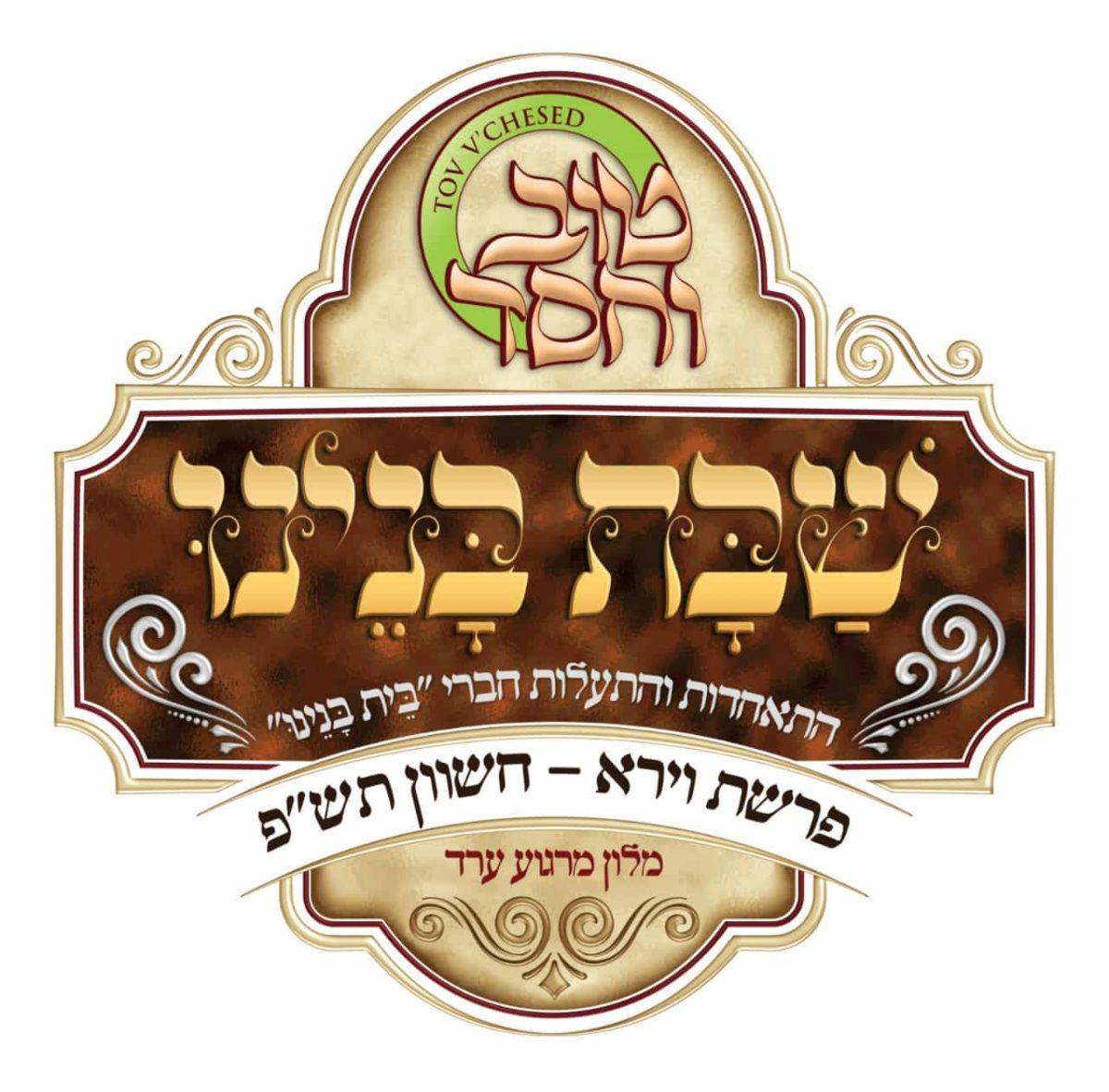Over 400 Yesomim Take Part in Massive Shabbos Buneinu in Arad, Israel